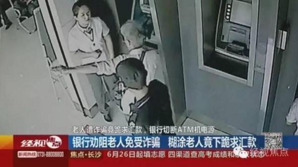 老人被骗银行内跪求汇款,最后关头工作人员切断 ATM 机电源