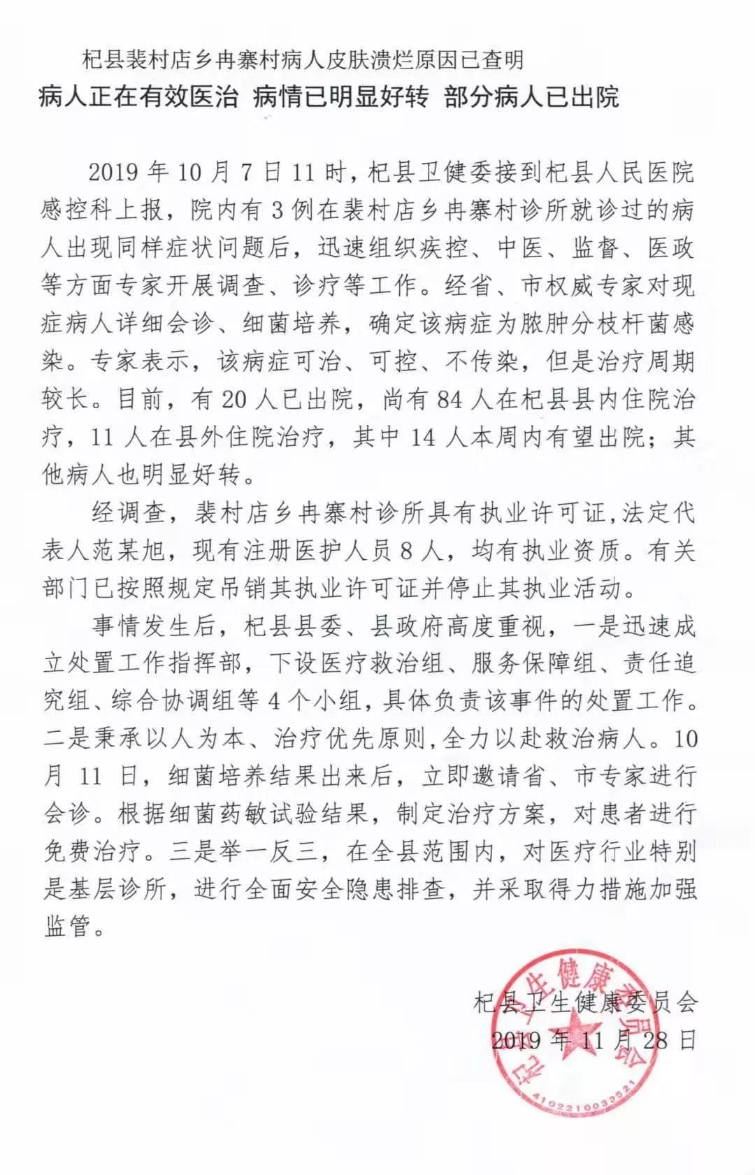 11月28日,杞縣衛健委發布通告
