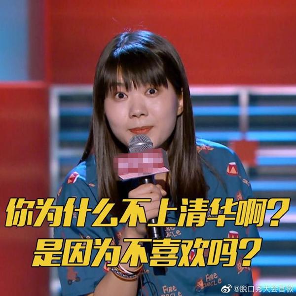 好想谈恋爱_说脱口秀的女孩们_有戏_澎湃新闻-The Paper