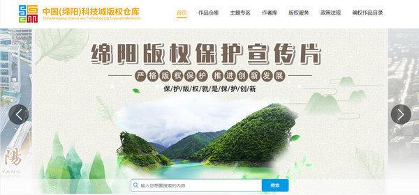 中国(绵阳)科技城版权仓库网站截图