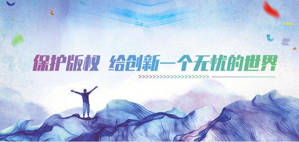 中国(绵阳)科技城版权仓库公益海报