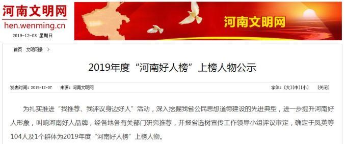 """点赞!这些驻马店人上河南新闻榜2019年度""""河南好人榜"""""""