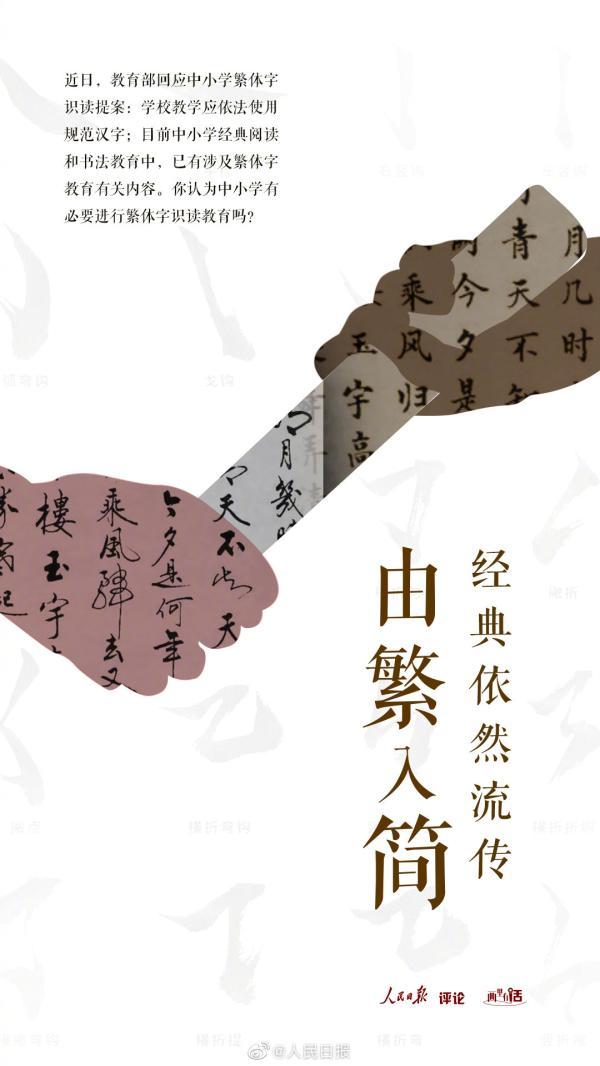 """人民日报微博谈""""在中小学教繁体字"""":由繁入简,经典仍流传"""