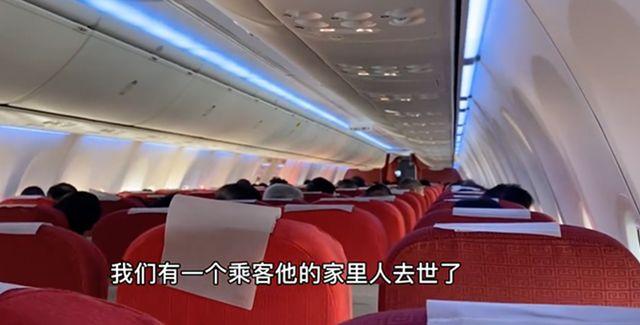 海航回应客机因旅客紧急滑回:旅客存情绪