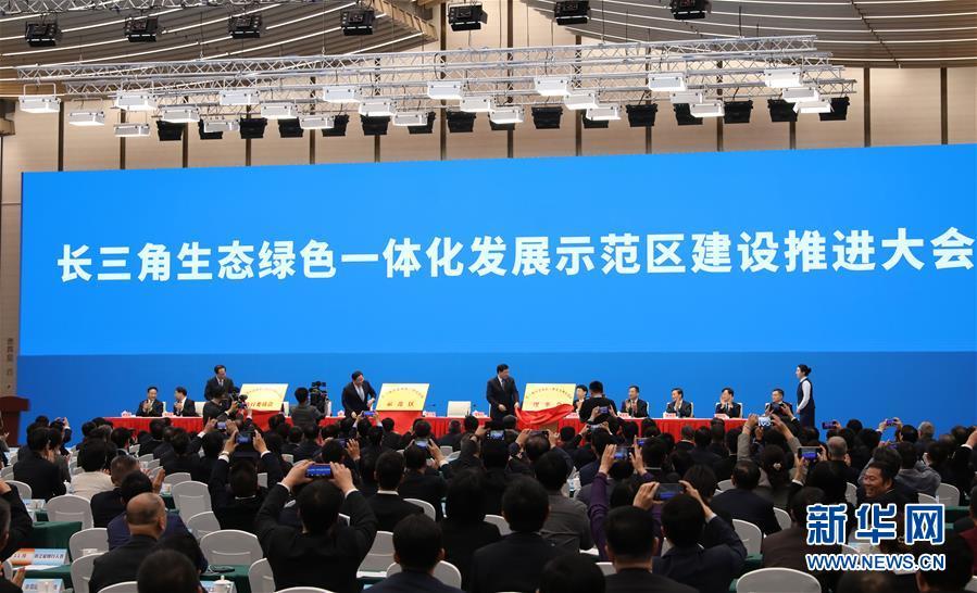 11月1日,长三角生态绿色一体化发展示范区建设推进大会在上海青浦举行。新华社记者 方喆 摄