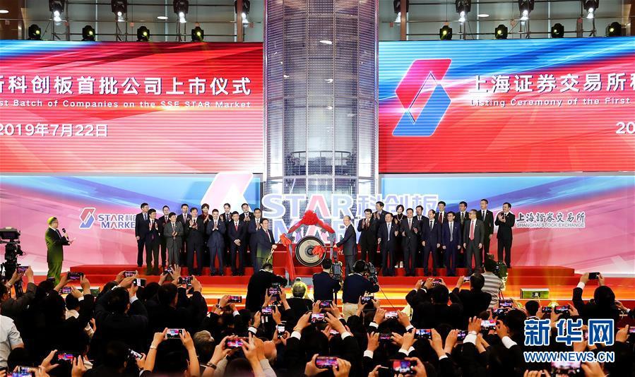 这是上海证券交易所举行的科创板首批公司上市仪式现场(7月22日摄)。 新华社记者 方喆 摄