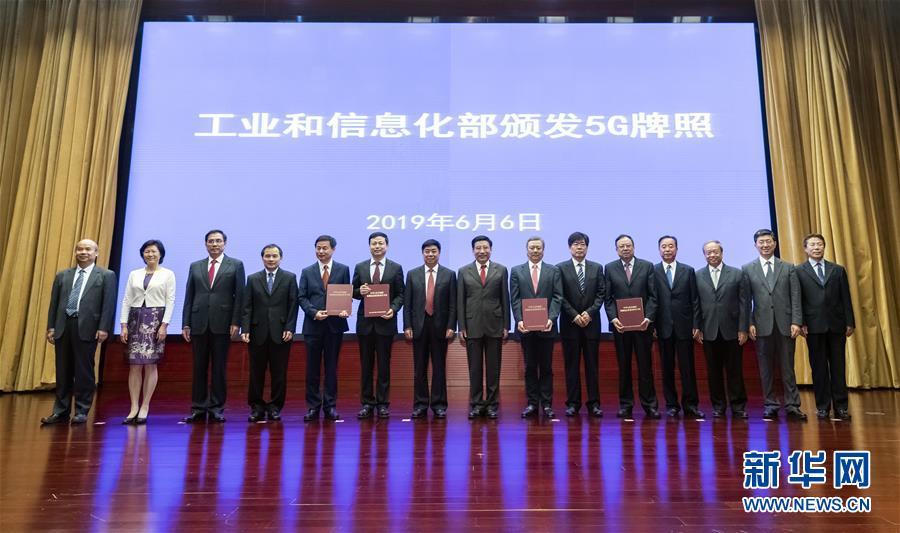 与会者在颁发牌照仪式后合影(6月6日摄)。当日,工信部正式向中国电信、中国移动、中国联通、中国广电发放5G商用牌照。我国正式进入5G商用元年。 新华社记者 沈伯韩 摄