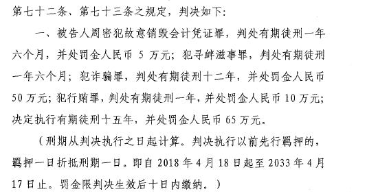 """吉林一村支书""""涉黑""""罪名被撤销后一审获刑15年,已上诉"""