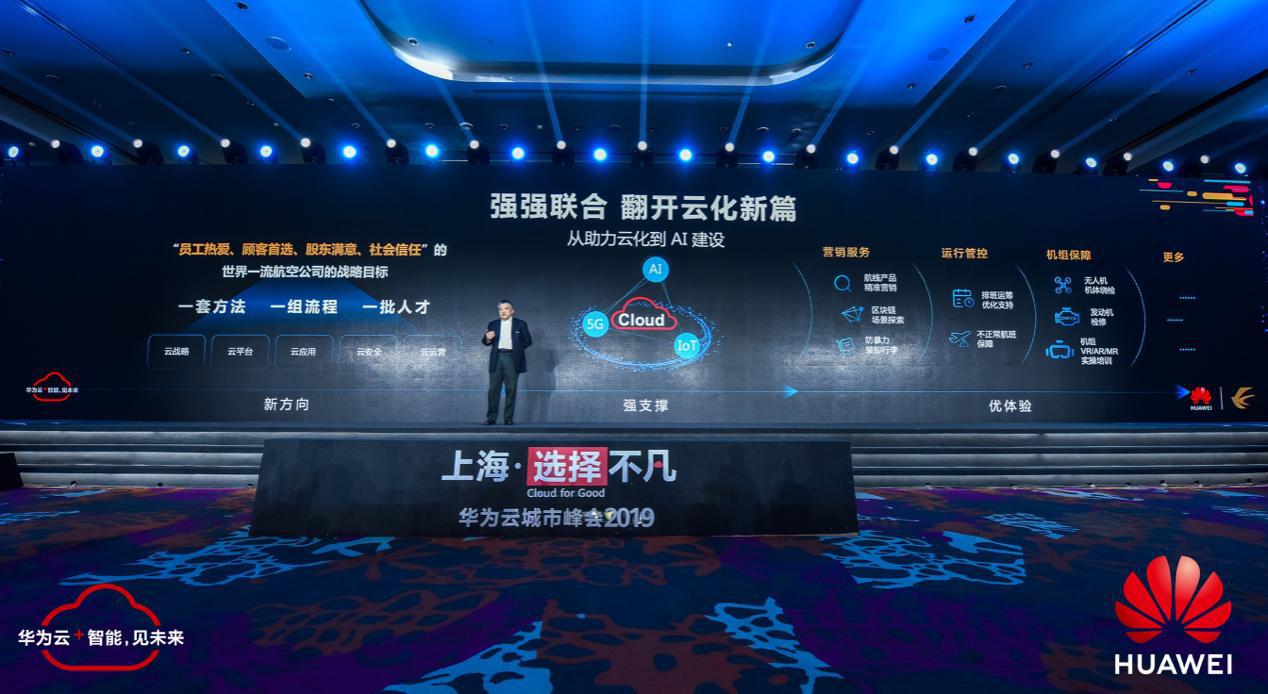中国东方航空股份有限公司新闻部总经理高志东