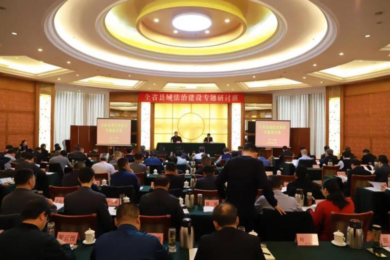 山东省县域法治建设专题研讨班在济南举办