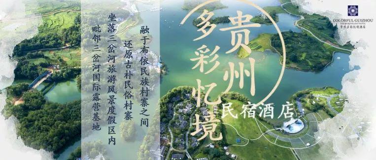 贵州恒丰智诚:贵州省工商联青年企业家委员会成立 贵州