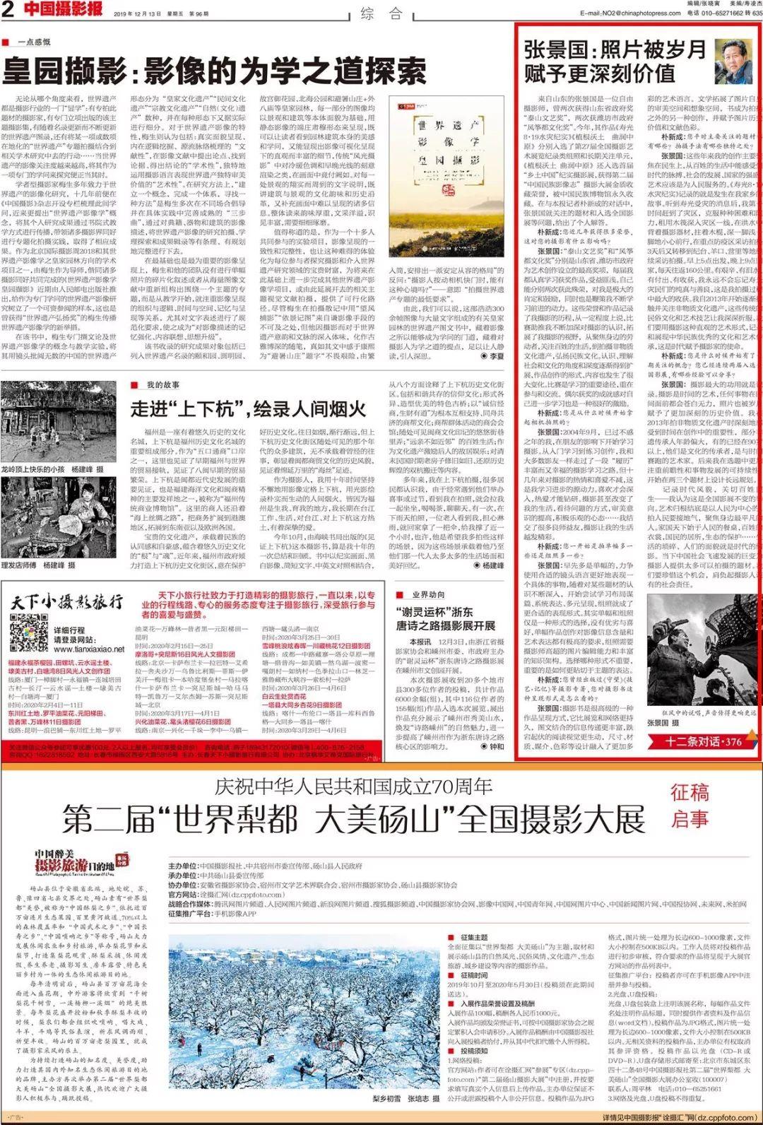 [《中国摄影报》专访