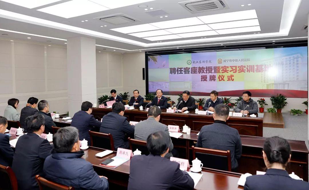 今日授牌,咸宁中院与武汉东湖学院共建实训基地