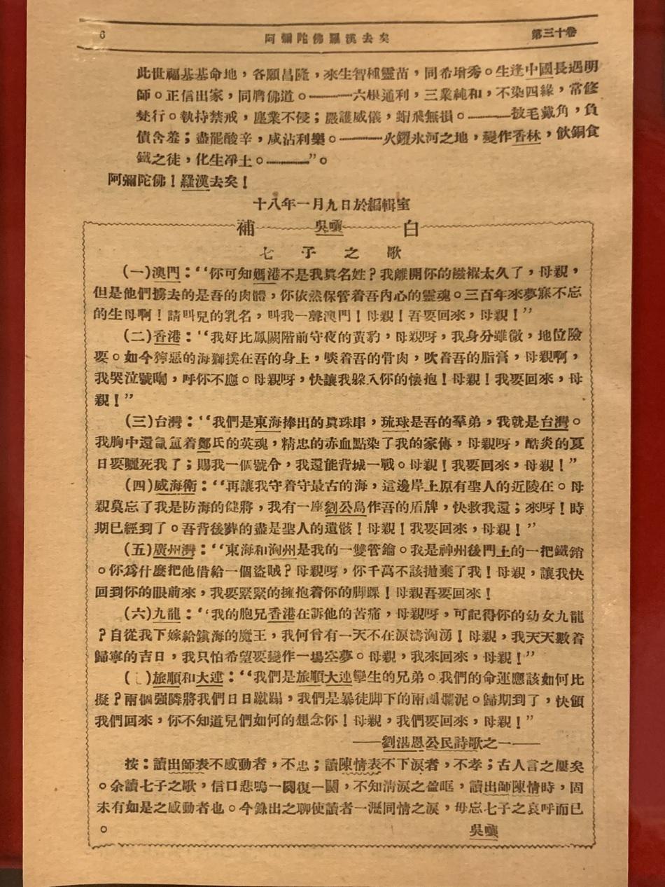 登载《七子之歌》的《清华周刊》。