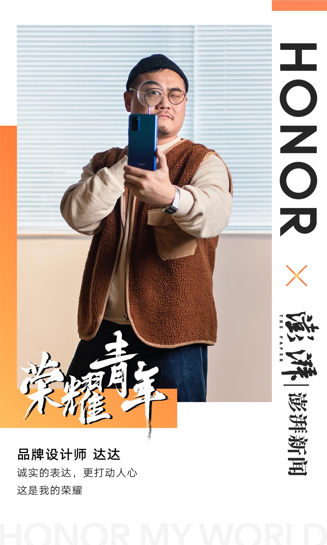 達達榮獲澎湃×榮耀手機聯合頒發的2019年度榮耀青年