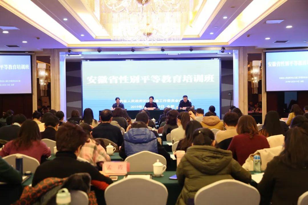 安徽省性别平等教育培训班圆满举行!