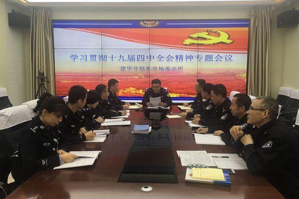 齐齐哈尔市公安局建华分局积极组织民警学习十九届四…