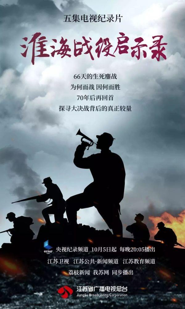 《淮海战役启示录》海报。