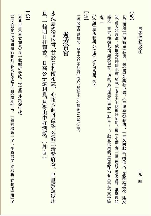 戎默|白居易的一首文字游戏诗
