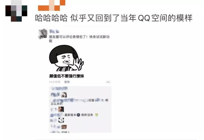 微信朋友圈能评论表情包了,来斗图啊!_政务_澎湃新闻-图片