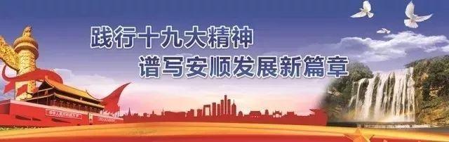 【安顺时政】政协安顺市平坝区第二届委员会常务委员会第二十五次