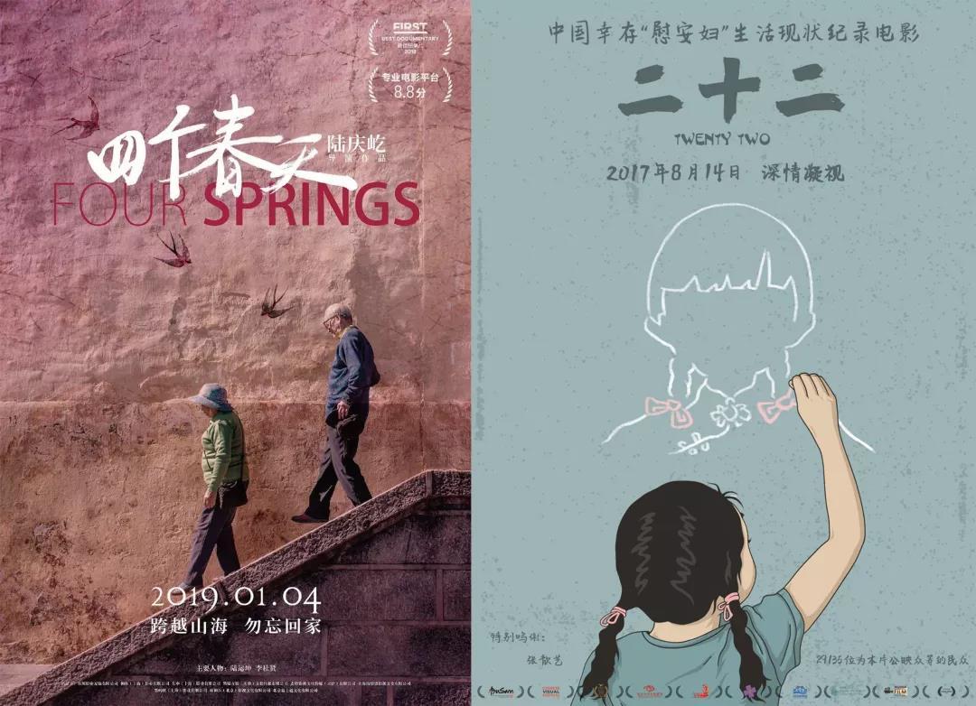 纪录片《四个春天》《二十二》官方海报
