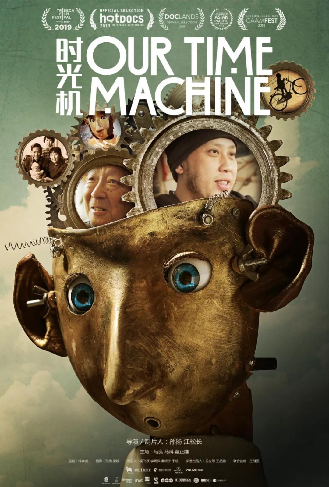 《时光机》 Our Time Machine 导演:孙杨、江松长 制片国家/地区:中国 片长:81分钟 制片商:上海飞屋影业有限公司