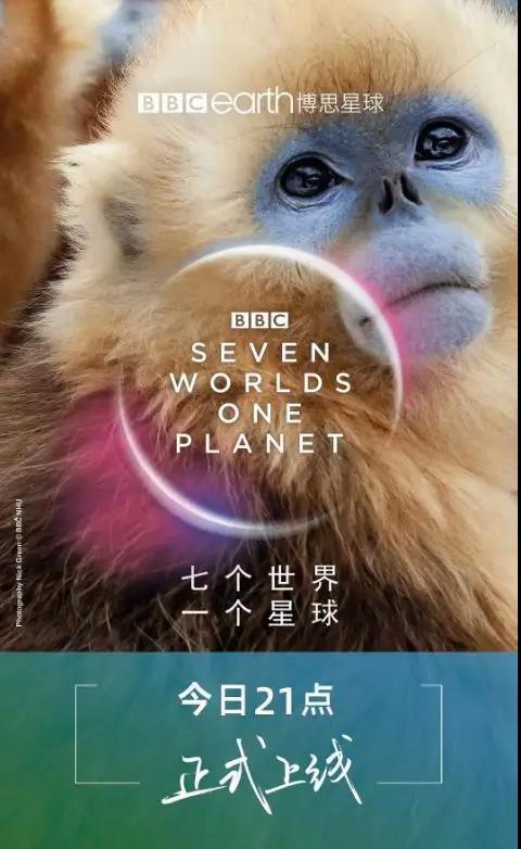 《七个世界,一个星球》海报