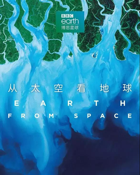 《从太空看地球》海报