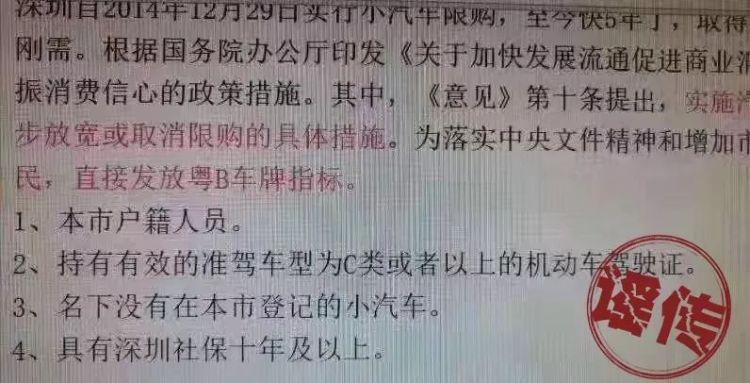 深圳小汽車指標增量調控政策要取消?官方辟謠:暫無修訂計劃