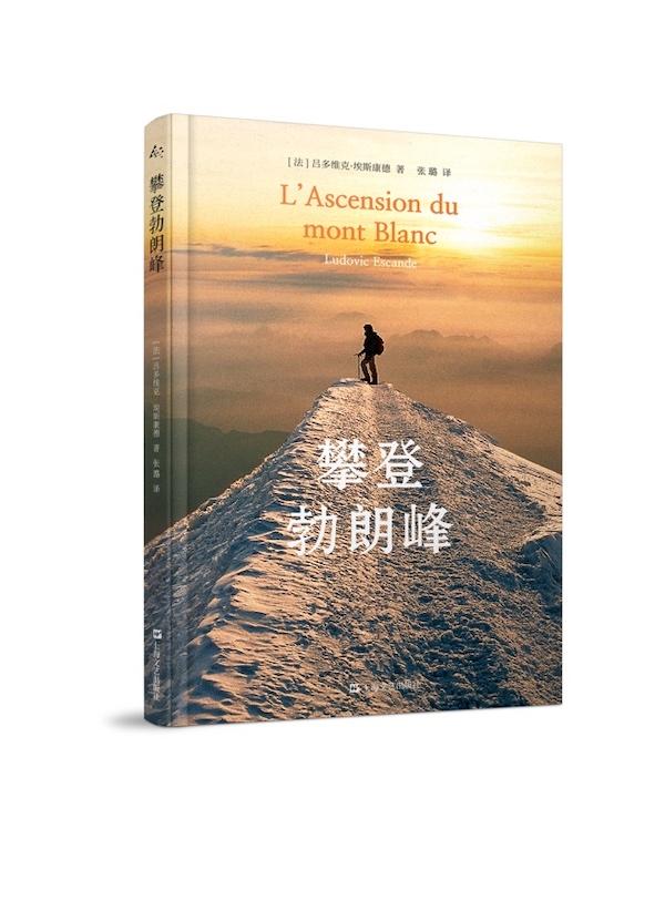 《攀登勃朗峰》[法]吕多维克·埃斯康德 著上海文艺出版社 2019年10月