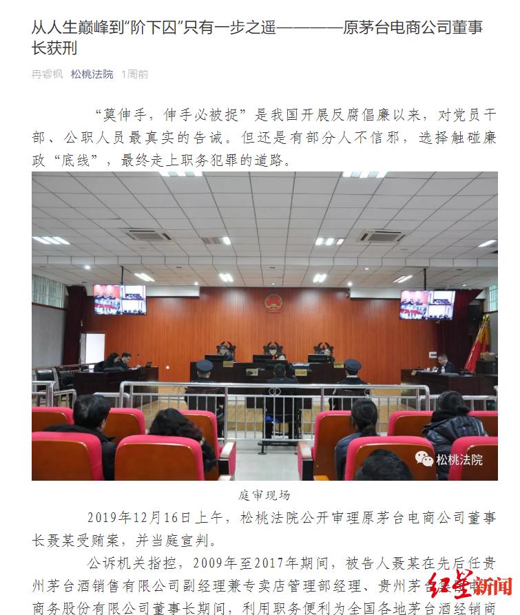松桃法院官方微信公多号文章截图 本文图均为 红星讯息 图
