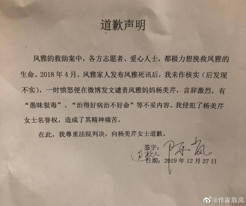 作家陈岚:一时愤怒发微博,尊重法院判决向杨美芹女士道歉