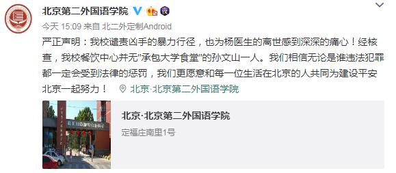 北京第二外国语学院严正声明:谴责杀医者,餐饮中心无孙文山