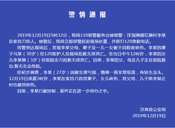 湖南27岁男子砍杀家人致妻女死亡,事发前曾遭网贷追债