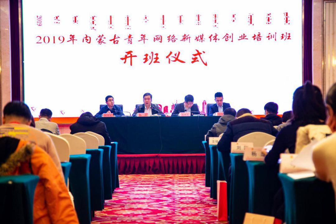 2019年内蒙古青年网络新媒体创业培训班成功举办
