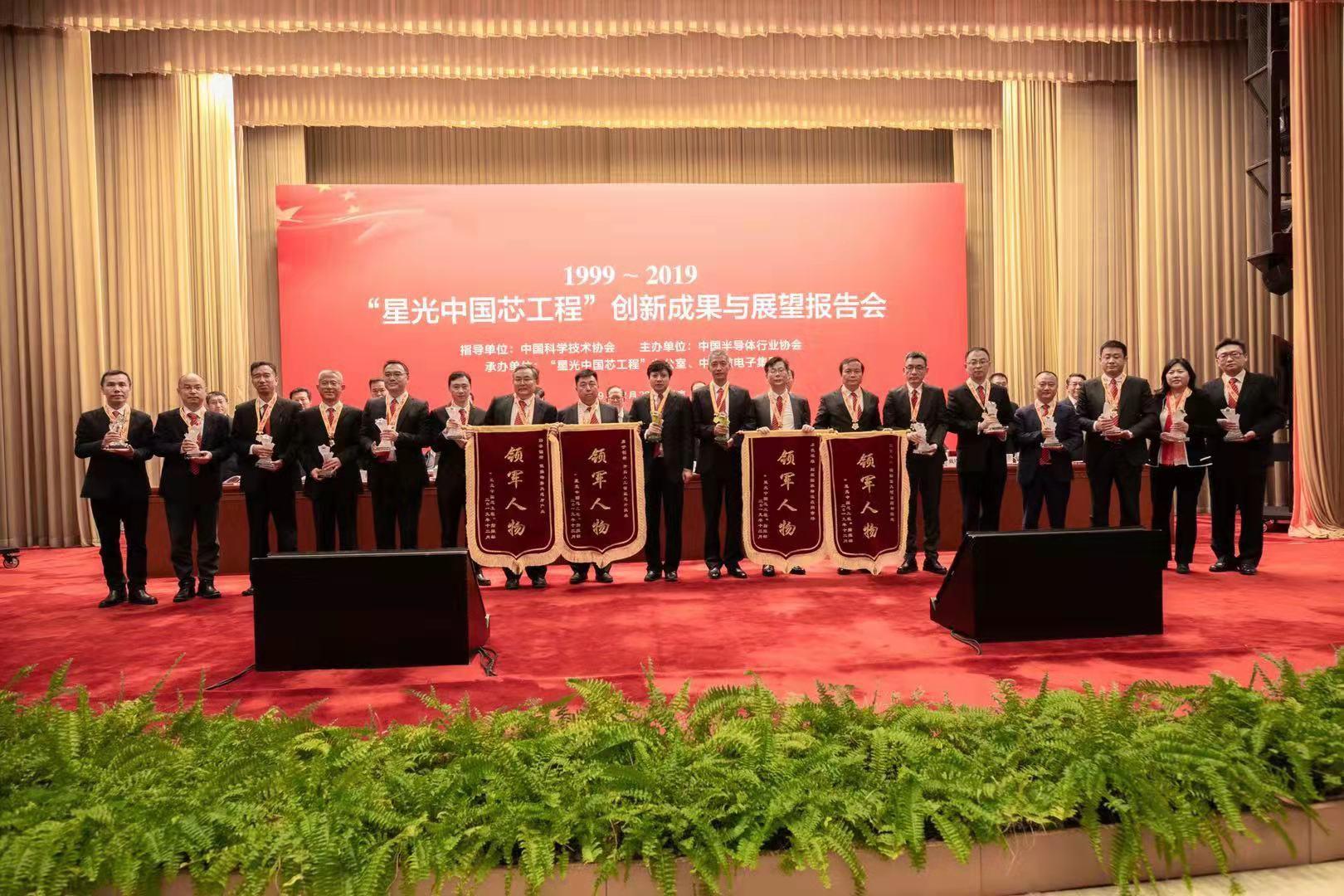 """""""星光中国芯工程""""20周年创新成果与展望报告会现场。中星微电子供图"""