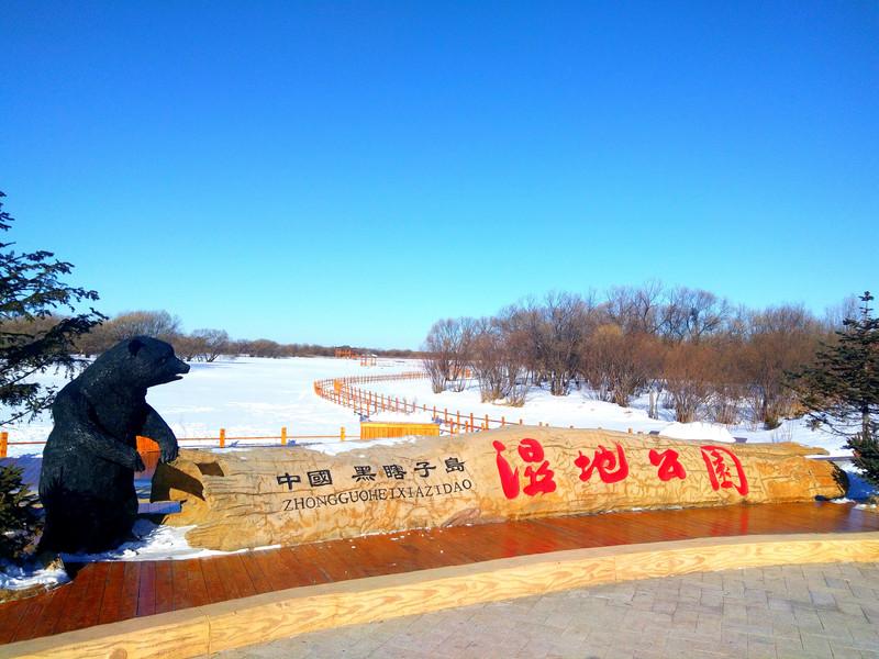 黑瞎子岛湿地公园冬季风光 抚远田哥摄