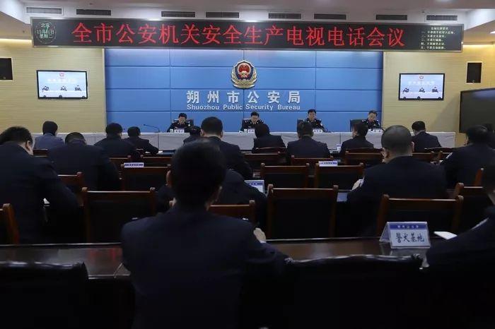 朔州市公安局召开全市公安机关安全生产视频会议
