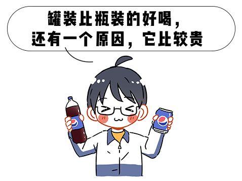 罐装可乐为什么比瓶装的好喝?原来并不是错觉