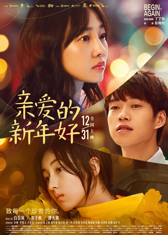 《亲爱的新年好》电影海报。