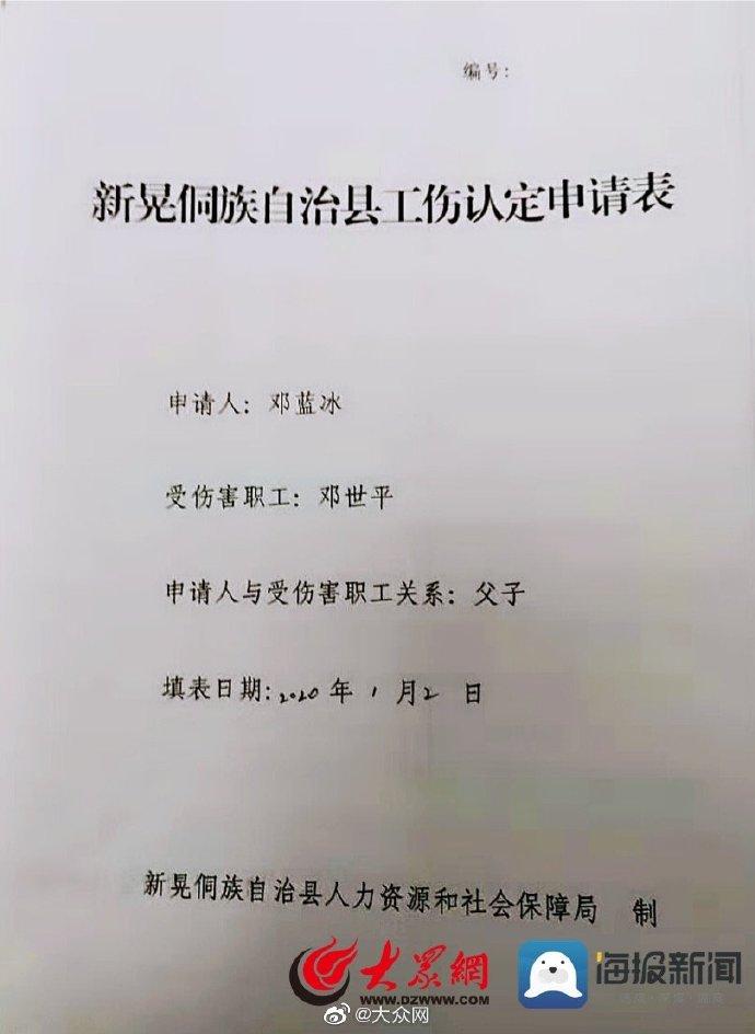 """""""操场埋尸案""""被害人邓世平家人为其申请工伤赔偿"""