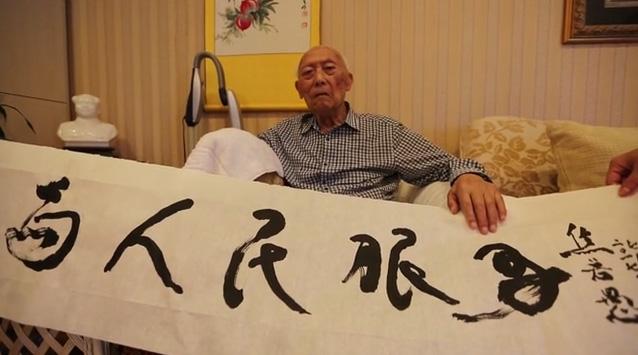 原中顾委委员、北京市原市长焦若愚逝世,享年105岁