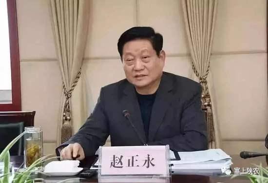 陕西省委原书记赵正永被开除党籍:严重污染破坏陕西政治生态