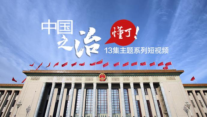中国之治,懂了!⑤ |中国靠什么实现经济高质量发展