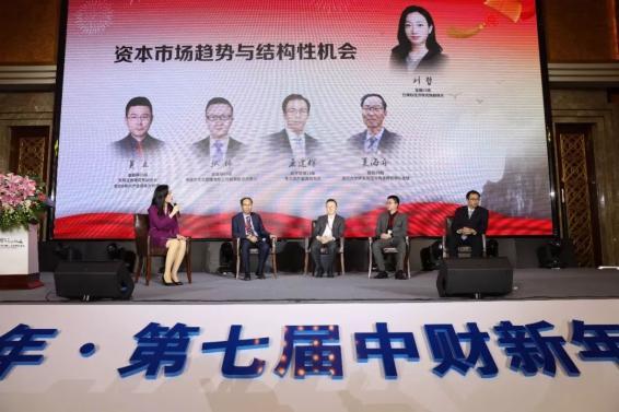 第七届中财新年论坛在京举行!