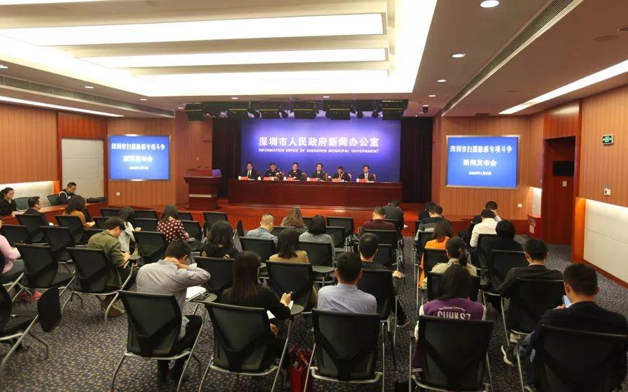 深圳召开市扫黑除恶专项斗争新闻发布会