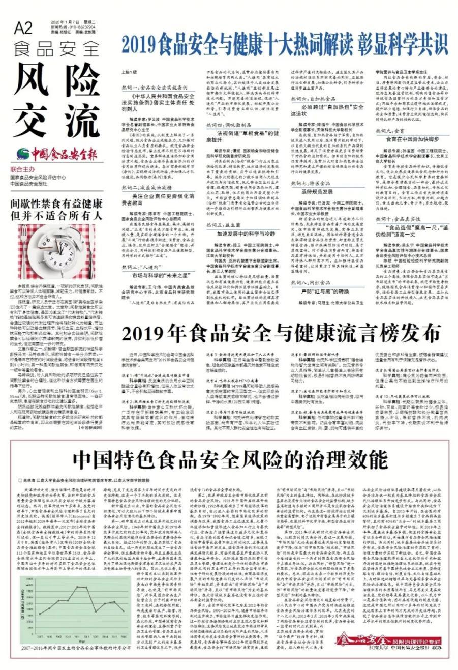 中国食品安全报第3265期a2版图片