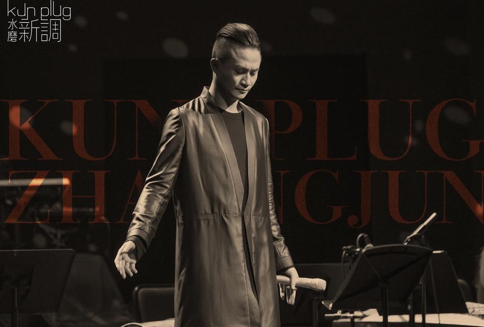 """张军此次带来""""水磨新调·Kunplug""""音乐会。"""