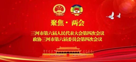 政协三河市第六届委员会第四次会议贺词